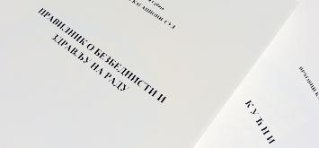 Druga dokumenta Suda
